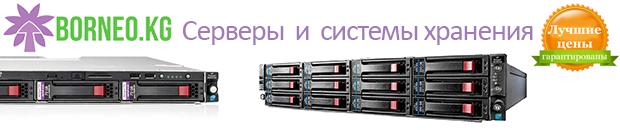 Купить сервер в Бишкеке